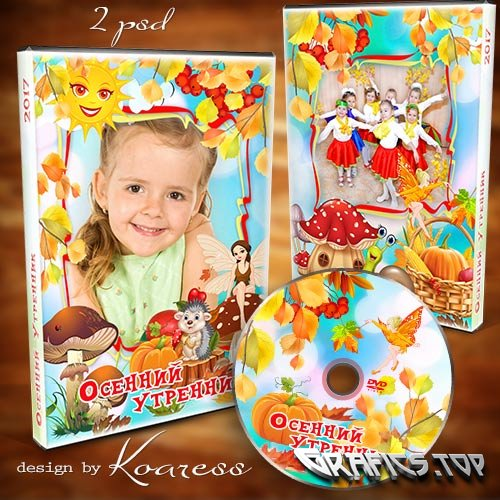 Set for video dvd disk - Video of the kindergarten autumn holiday