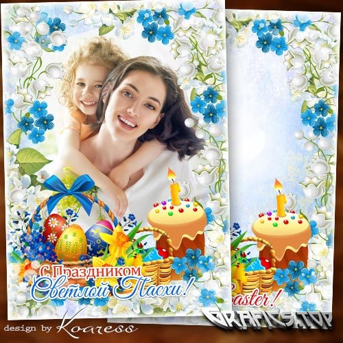 Greeting photoframe - Happy Easter to You, with all best wishes