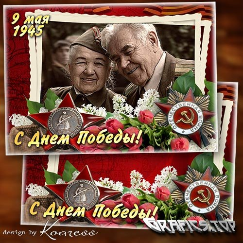 Greeting frame for May 9 - Happy Great and Glorious Victory Day