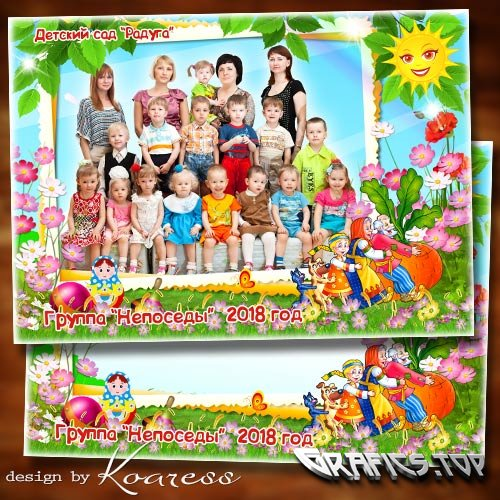 Children frame for kindergarten group photo - That's what it is like - our summer