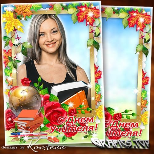 Photo frame for school photos - We are the best class