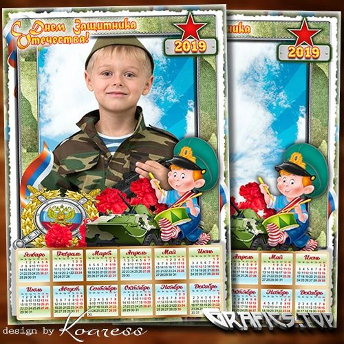 �alendar-photo frame for 2019 - Congratulations to all the boys